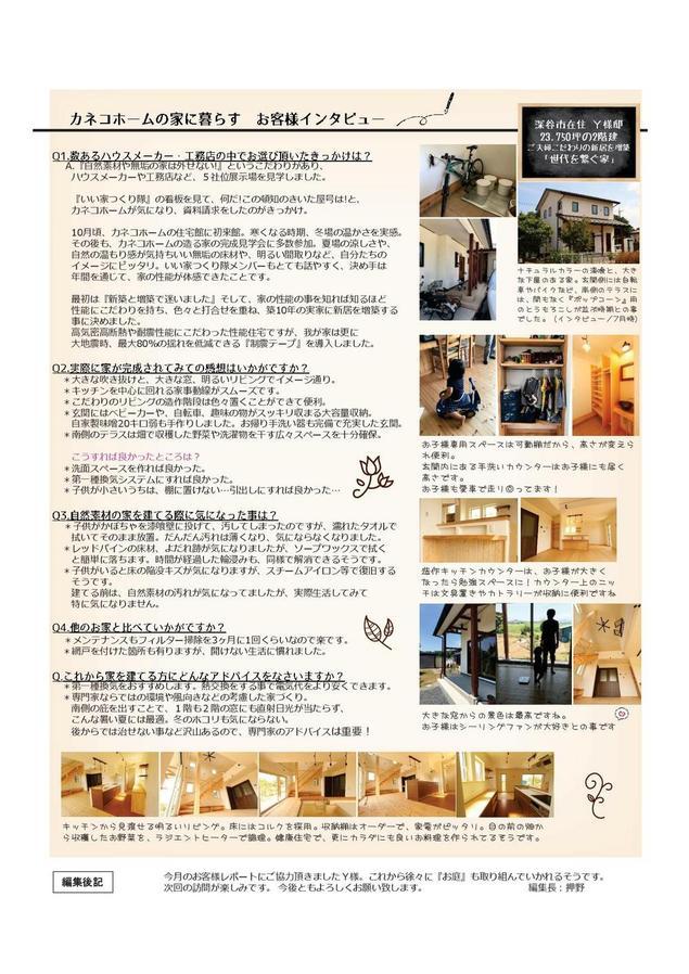 インタビュー369KB.jpg
