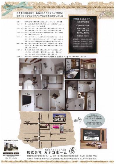 お家カフェ.jpg