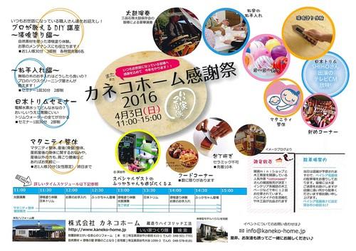 カネコホーム感謝祭.jpg