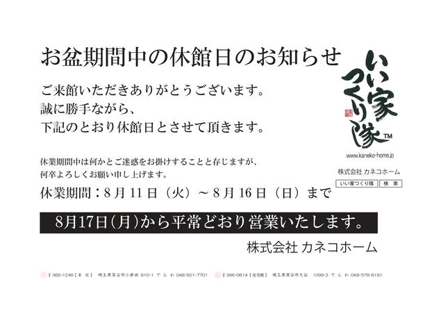 お盆閉館日 来館用_page-0001.jpg